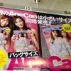プチサイズの雑誌が増加中の巻