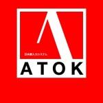 ATOK 確定後の誤変換を修正するテクニックで言葉の意味も調べられるの巻