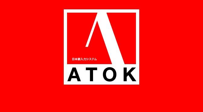 eyecatch_atok_01