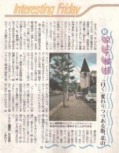 scan_京都新聞コラム20140625