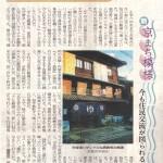 scan_京都新聞コラム20040402
