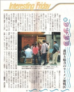 scan_京都新聞コラム20040430