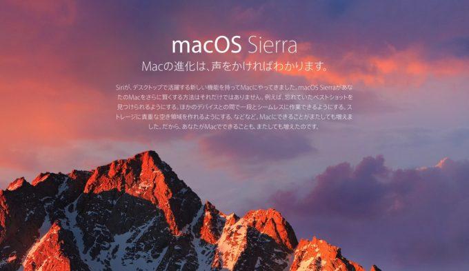 macos-sierra.jpg